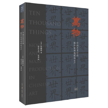 万物(三版) 中国艺术中的模件化和规模化生产