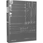 数字艺术  数字技术与艺术观念的探索(原书第3版)
