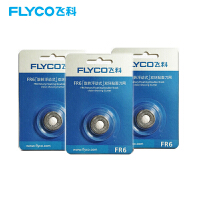 飞科(FLYCO)电动剃须刀刀头刀网FR6 三只装 配件适用FS829/FS325/FS871/FS711等