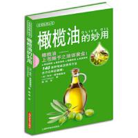 橄榄油的妙用【正版收藏古旧书,满额减】