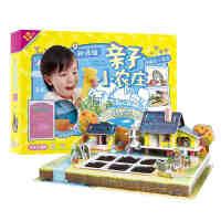亲子小农庄 拼插式小农庄 3-6岁益智玩具可种植的儿童3D立体拼图