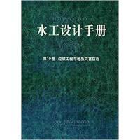 水工设计手册(第2版):第10卷边坡工程与地质灾害防治/冯树荣
