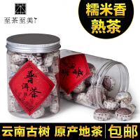 【买一送一】至茶至美 普洱茶 熟茶 糯米香迷你小茶坨 云南普洱茶叶 250g/罐