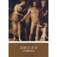 【二手书旧书9成新】剑桥艺术史:文艺复兴艺术莱茨译林出版社