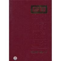 【二手书8成新】中国国家标准汇编(2009年修订-19 中国标准出版社 中国标准出版社