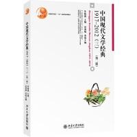 中国现代文学经典1917-2012(三)(第二版)