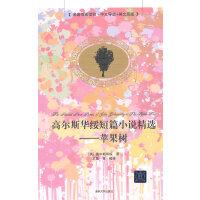 高尔斯华绥短篇小说精选――苹果树 名著双语读物・中文导读+英文原版