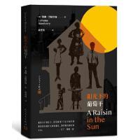 阳光下的葡萄干 作者:[美] 洛琳・汉斯贝瑞人民文学出版社