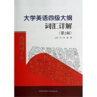 大学英语四级大纲词汇详解(第2版)