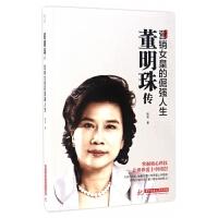 董明珠传(营销女皇的倔强人生)