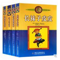 林格伦作品集全4册 长袜子皮皮+小飞人卡尔松+大侦探小卡莱+淘气包埃米尔 8-10-12岁童话故事书三四年课外书儿童文学
