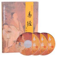 王财贵绍南文化儿童经典诵读 易经 早教国学启蒙 1书 3CD