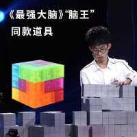 索玛方块积木立体俄罗斯方块七巧板拼图儿童益智玩具磁力智慧魔方