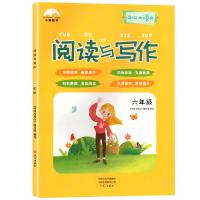 【彩绘版】阅读与写作六年级语文阅读理解训练书小学六年级上下册语文看图写作训练全国通用版阅读写作训练书