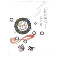 VI�O����穑ǖ�2版) 普通高等教育��g�O��十二五���教材-平面�O���I���x、���匀~、田�f拓 �水利水�出版社9787