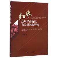 红枣热风干燥特性及品质试验研究