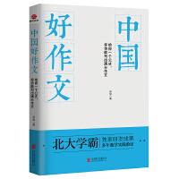 中国好作文:给你一个公式,你也能写出满分作文