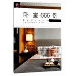 卧室666例/图解家装细部设计系列