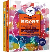 社会心理百科丛书.万千心理学(发展心理学+体验心理学)当当网独家(套装共2册)