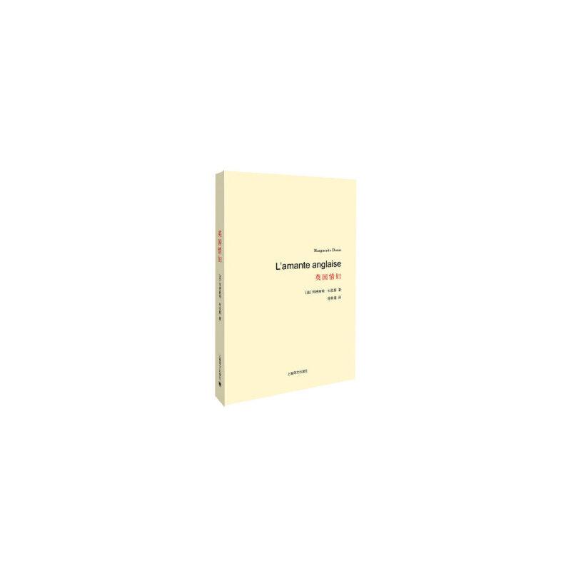 [二手旧书9成新]英国(杜拉斯百年诞辰作品系列),[法] 玛格丽特·杜拉斯(Marguerite Duras),徐和瑾,上海译文出版社, 9787532765928