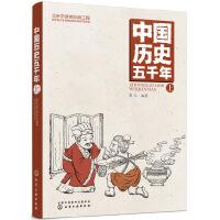 化学工业:中国历史五千年(上)