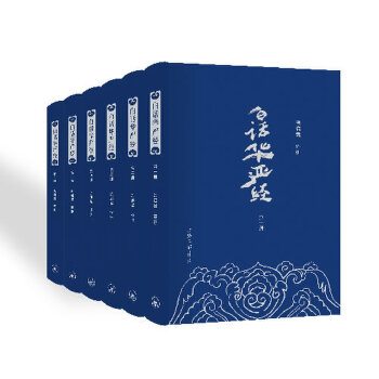 """白话华严经:全六册(全面解读""""经中之王""""《华严经》,深入佛法智慧的殿堂,开启圆满自在的人生)"""