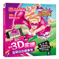 芭比3D实境互动涂色故事书-非凡公主