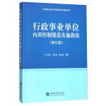 行政事业单位内部控制规范实施指南(修订版)