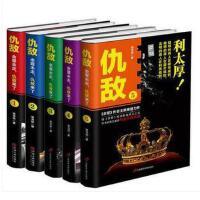 仇敌1 2 3 4 5 共5册 常书欣著 余罪兄弟篇 余罪未走 仇敌来了 商战侦探小说 长篇都市小说
