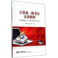 计算机一级考证实训教程(Windows7+MS Office
