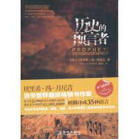 【二手书8成新】历史的预言者 (瑞士)丹尼肯 ,杨贵兰 金城出版社