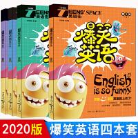 2020版英语街爆笑英语1234辑全套四本中学生能力提升英汉互译对照初中高中英语漫画拉风的笑话灌顶的语录给力的趣事搞笑