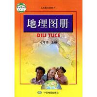 地理图册七年级上册义务教科书初一7年级上册教科书中国地图出版社