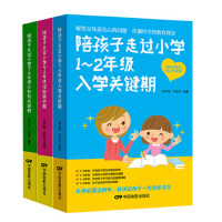 【3册】陪孩子走过小学六年 1-2-3-4-5-6年级小学生教育书籍家长如何帮助孩子提高成绩培养学习习惯掌握学习方法