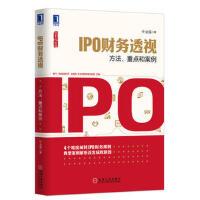 IPO财务透视:方法、重点和案例(主板、创业板发审委委员推荐;4个维度阐释IPO财务规则,典型案例解