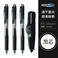 日本派通中性笔BLN105速干按动式签字笔 针管尖彩色顺滑速干学生用考试黑水笔修正带文具套装