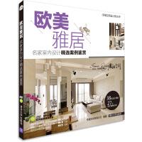 欧美雅居:名家室内设计精选案例鉴赏(配光盘)(幸福空间设计师丛书)