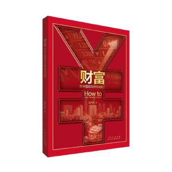 财富在中国是怎样炼成的?