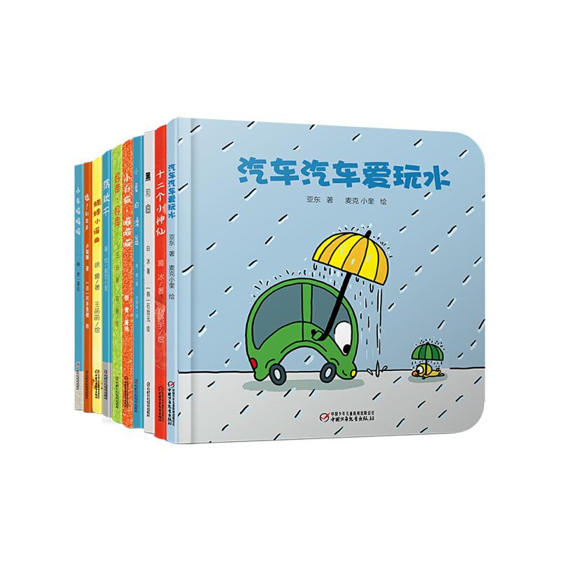 0-3岁启蒙认知小绘本(精装共10册) 0-3岁宝宝喜欢的启蒙认知书,和爸爸妈妈一起阅读,引导孩子认知动物、颜色、身边常见物品等