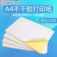 创易A4不干胶 打印纸光面亚光面标签贴纸 A3空白书写胶激光喷墨打印纸带粘性