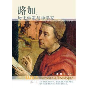 路加:历史学家与神学家     全新正版