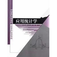 【正版二手书9成新左右】应用统计学 刘定祥 北京师范大学出版社