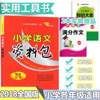 68所名校图书 小学语文资料包 不分版本 小学生基础知识辅导资料书 名校工具书 1-2-3-4-5-6年级通用