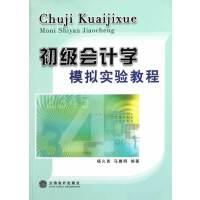 【旧书二手书8新正版】 初级会计学模拟实验教程 杨火青,马晨明著 9787542916723 立信会计出版社
