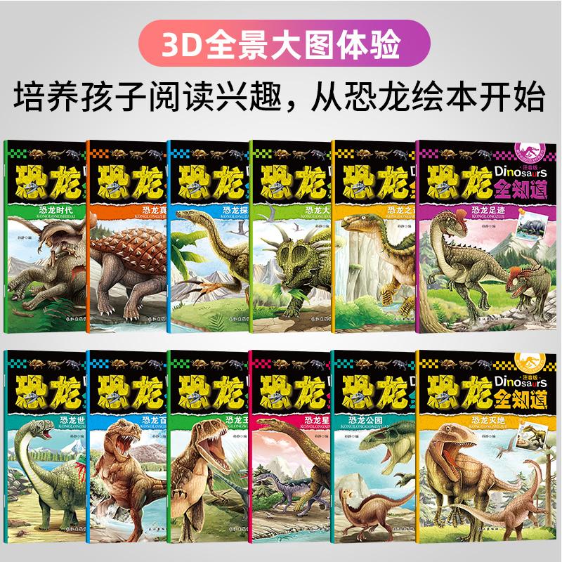 恐龙世界大探秘全12册 恐龙书大百科揭秘恐龙世界3-6-12岁儿童百科全书 彩图少儿侏罗纪恐龙大探秘 小学生恐龙的书科 大开本12册,全面激发孩子探索兴趣