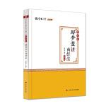 2020厚大法考司法考试鄢梦萱讲商经法.理论卷