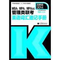 【旧书二手书8成新】2014-MBA.MPA.MPAcc管理类联考英语词汇速记手册-高教版 太奇教