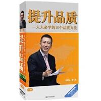 提升品质 人人必学的15个品质方法 下部3DVD 3CD李践