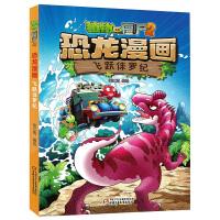 植物大战僵尸2恐龙漫画.飞跃侏罗纪 笑江南 中国少年儿童新闻出版总社 经典恐龙漫