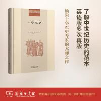 十字军史(二十世纪人文译丛)